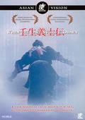 When The Last Sword Is Drawn (beg hyr dvd)