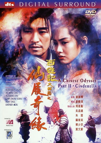 A Chinese Odyssey PART 2 (DVD)