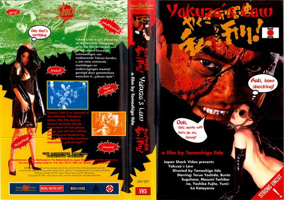 YAKUZA'S LAW (HOL-IMPORT) (VHS)