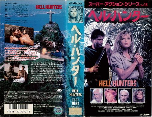 HELL HUNTERS (VHS) JAP