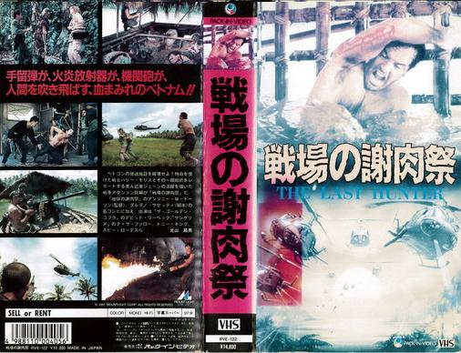 LAST HUNTER (VHS) JAP