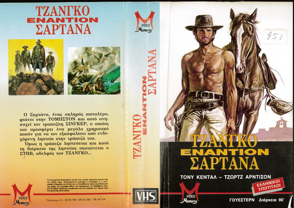 DJANGO AGAIST SARTANA (VHS) GREEK