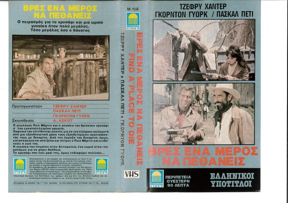 FIND A PLACE TIO DIE (VHS) GREEK