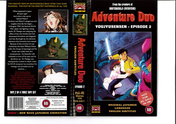 ADVENTURE DUO EPISODE 2 (VHS) UK