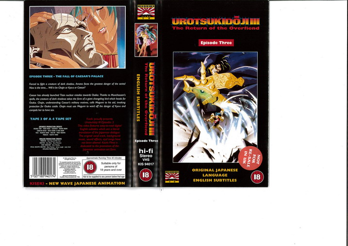 UROTSUKIDOJI 3 EPISODE 3 (VHS) UK