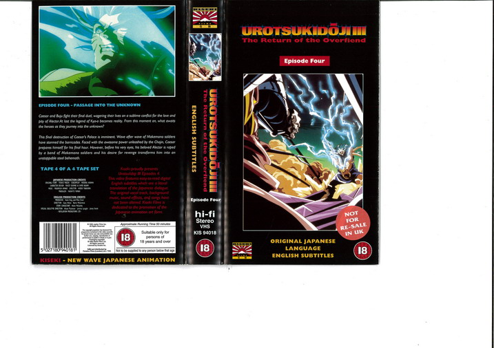 UROTSUKIDOJI 3 EPISODE 4(VHS) UK