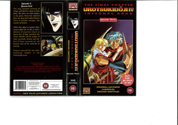UROTSUKIDOJI 4 EPISODE 3 (VHS) UK