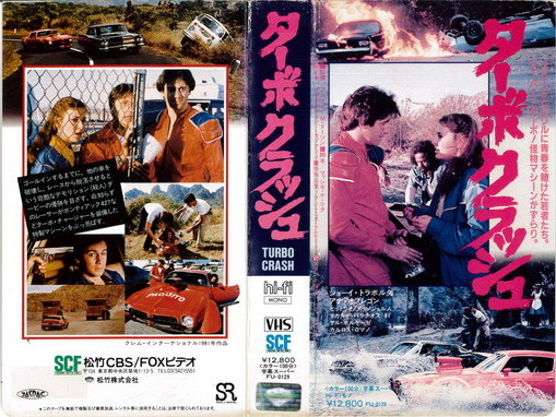 TURBO CRASH  (VHS) JAP