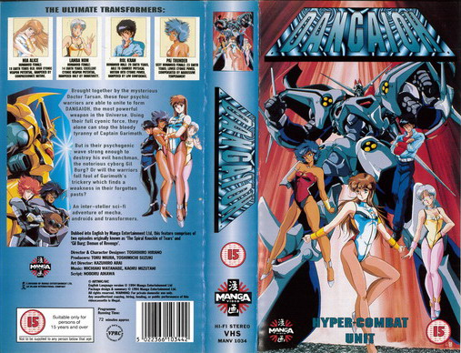 DANGAION (VHS) UK