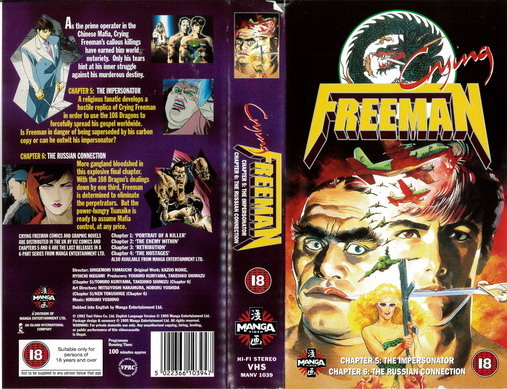 CRYING FREEMAN CHAPTER 5-6 (VHS) UK