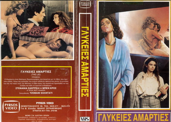 LIE (VHS) GREEK