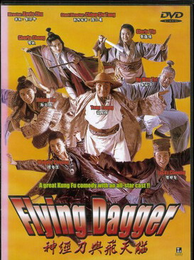 FLYING DAGGER (BEG DVD)