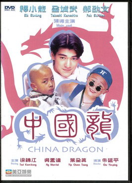 CHINA DRAGON (BEG DVD)