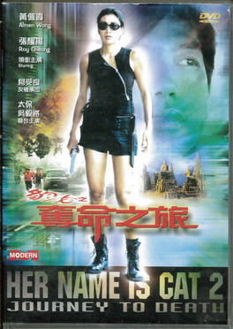 HER NAME IS CAT 2 (BEG DVD) IMPORT