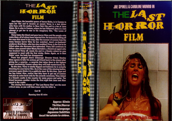 LAST HORROR FILM (VHS) BAH