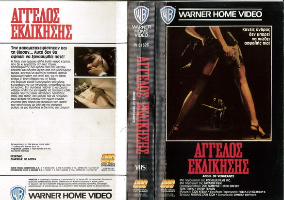 ANGEL OF VENGEANCE (VHS) GRE
