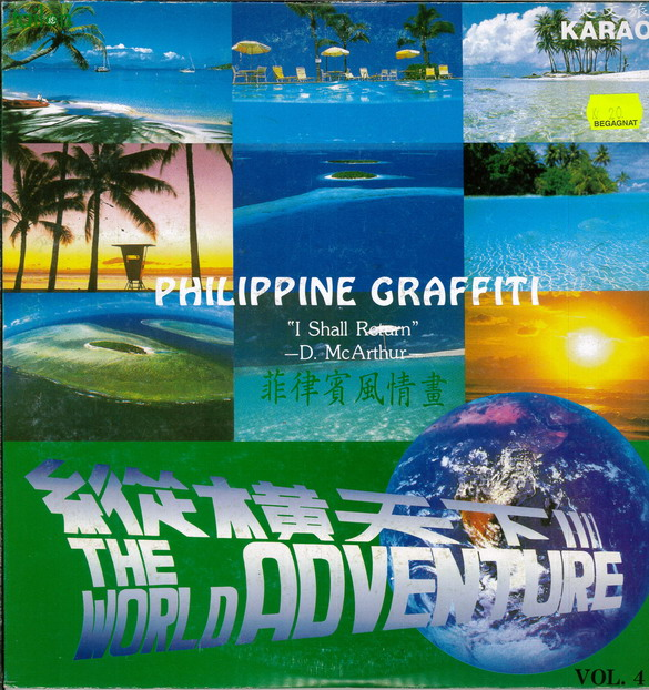WORLD ADVENTURE VOL. 4: PHILIPPINE GRAFFITI (LASER-DISC)