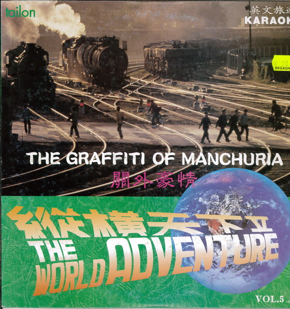 WORLD ADVENTURE VOL. 5: THE GRAFFITI OF MANCHURIA (LASER-DISC)