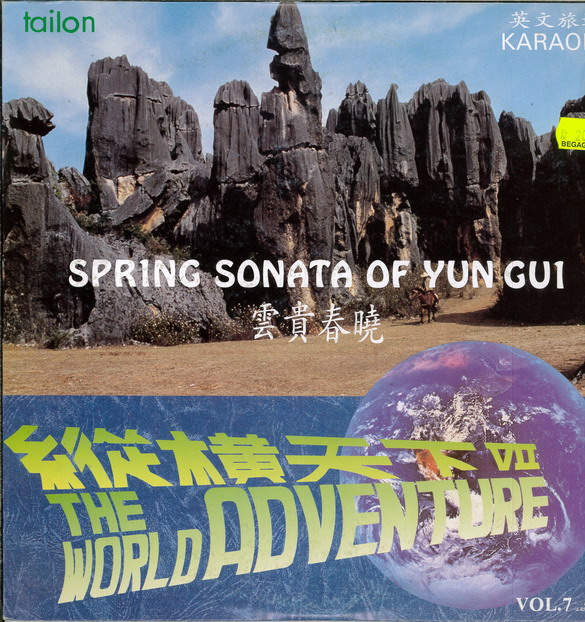 WORLD ADVENTURE VOL. 7: SPRING SONATA OF YUN GUI (LASER-DISC)