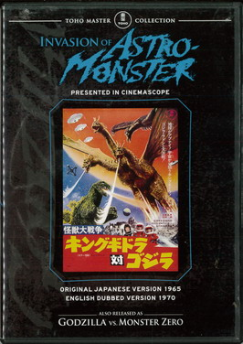 INVASION OF ASTROMONSTERS (BEG DVD) USA