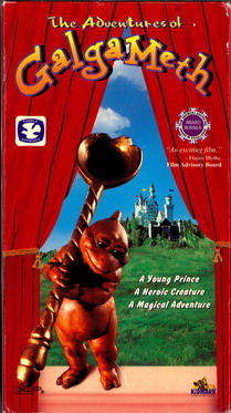 ADVENTURES OF GALAMETH (VHS) (USA-IMPORT)