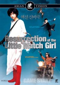 Resurrection of the little match girl(DVD)