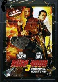 Rush Hour 3 (BEG DVD)