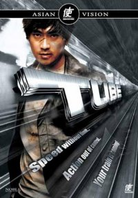 Tube (DVD) NORGE